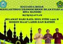 Libur Hari Raya Idhul Fitri 1442 H